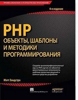 Картинка: PHP: объекты