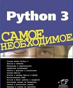 Картинка: Python 3. Самое необходимое