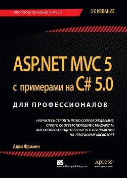 Картинка: ASP.NET MVC 5 с примерами на C# 5.0 для профессионалов 5-е изд.