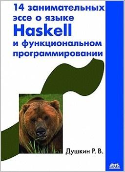 Картинка: 14 занимательных эссе о языке Haskell и функциональном программировании
