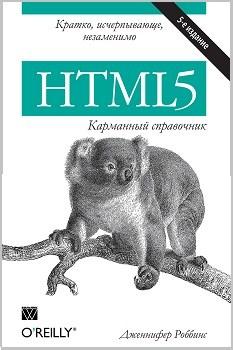 Картинка: HTML5: карманный справочник 5-е изд.