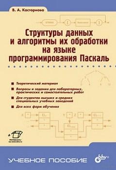 Картинка: Структуры данных и алгоритмы их обработки на языке программирования Паскаль