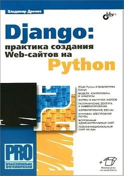 Картинка: Django: практика создания Web-сайтов на Python