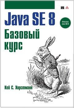 Картинка: Java SE 8. Базовый курс