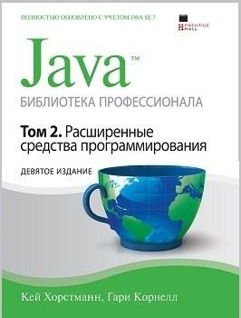 Картинка: Java. Библиотека профессионала