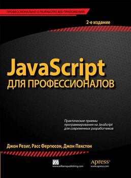 Картинка: JavaScript для профессионалов 2-е изд.