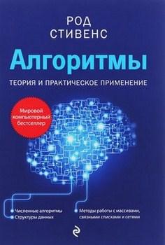 Картинка: Алгоритмы. Теория и практическое применение