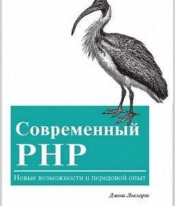 Картинка: Современный PHP