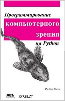 python pocket reference mark lutz