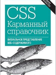 Картинка: CSS. Карманный справочник 4-е изд.
