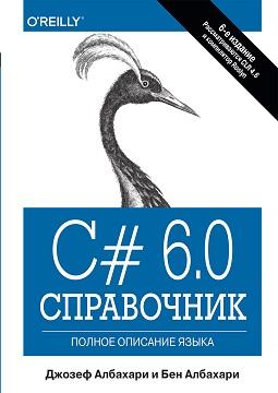 Картинка: C# 6.0. Справочник. Полное описание языка 6-е изд