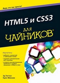Картинка: 236 грн.| HTML5 и CSS3 для чайников
