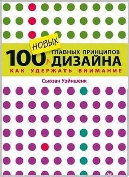 Картинка: 260 грн.| 100 новых главных принципов дизайна Как удержать внимание