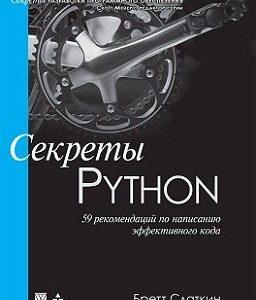 Картинка: 321 грн.| Секреты Python: 59 рекомендаций по написанию эффективного кода