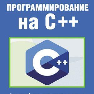 Картинка: купить Объектно-ориентированное программирование на C++ , Васильев А.Г. и др.