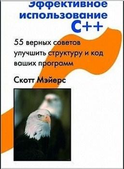 Картинка: 279 грн.| Эффективное использование С++. 55 верных советов улучшить структуру и код ваших программ 3-е изд.