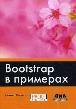Картинка: 652 грн.| Bootstrap в примерах