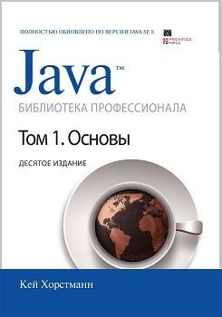 Картинка: 505 грн.| Java. Библиотека профессионала