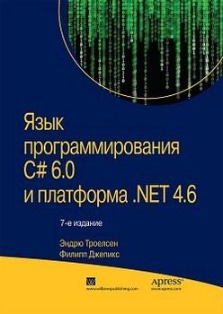 Картинка: Язык программирования C# 6.0 и платформа .NET 4.6 7-е изд.
