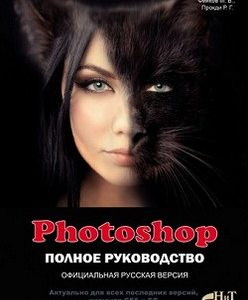 Картинка: 340 грн.| Photoshop. Полное руководство. Официальная русская версия + цв. вклейки