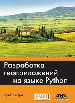Картинка: Разработка геоприложений на языке Python 3-е изд.