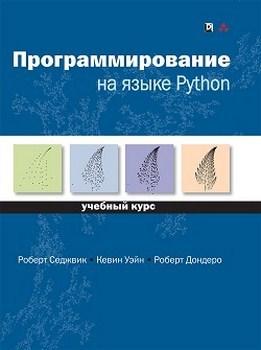 Картинка: Программирование на языке Python: учебный курс