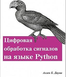 Картинка: Цифровая обработка сигналов на языке Python