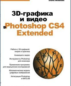 Картинка: 3D-графика и видео в Photoshop CS4 Extended