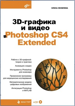 Картинка: 3D-графика и видео в Photoshop CS4 Extended