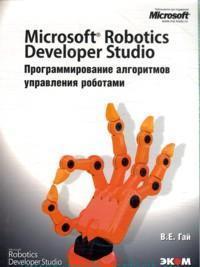 Картинка: Microsoft Robotics Developer Studio. Программирование алгоритмов управления роботами