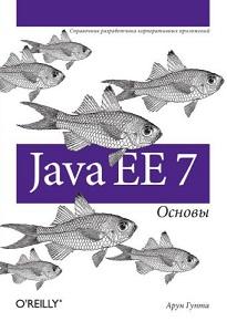 Картинка: Java EE 7. Основы