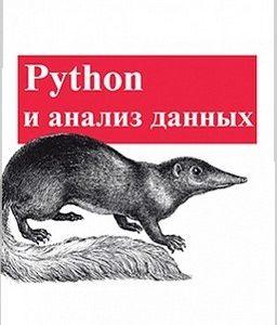 Картинка: Python и анализ данных