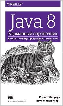 Картинка: Java 8. Карманный справочник