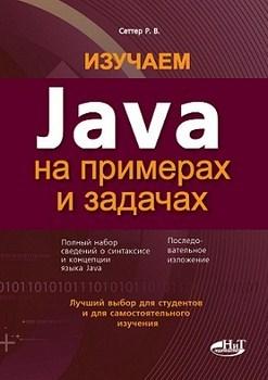 Картинка: Изучаем JAVA на примерах и задачах