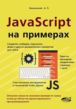 Картинка: JavaScript на примерах