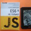ES6 и не только, Кайл Симпсон купить