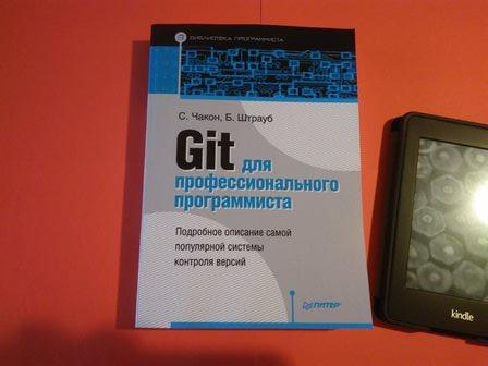 GIT для профессионального программиста Чакон, Штрауб купить