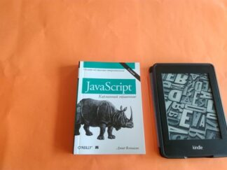 JavaScript: карманный справочник 3-е изд., Дэвид Флэнаган купить