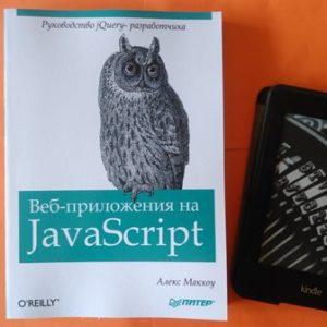 Веб-приложения на JavaScript Алекс Маккоу купить