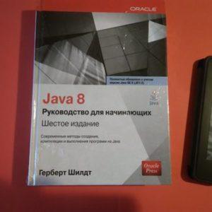 Java 8: руководство для начинающих 6-е изд., Герберт Шилдт купить