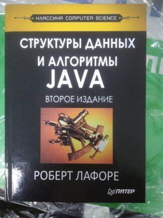 Структуры данных и алгоритмы в Java. Классика Computers Science, Роберт Лафоре купить