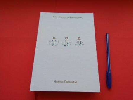 339 грн.| Код Тайный язык информатики книга купить твердая обложка