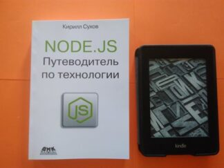 Node.js. Путеводитель по технологии Сухов Кирилл купить