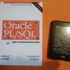 Oracle PL/SQL. Для профессионалов. Программирование в Oracle 6-е изд., Стивен Фейерштейн, Билл Прибыл купить
