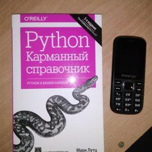 Python. Карманный справочник, Марк Лутц купить