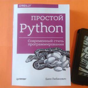 Простой Python. Современный стиль программирования, Билл Любанович купить