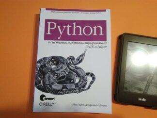 Python в системном администрировании UNIX и Linux, Ноа Гифт, Джереми М. Джонс купить