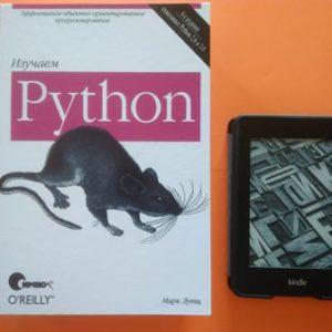 Изучаем Python Марк Лутц купить