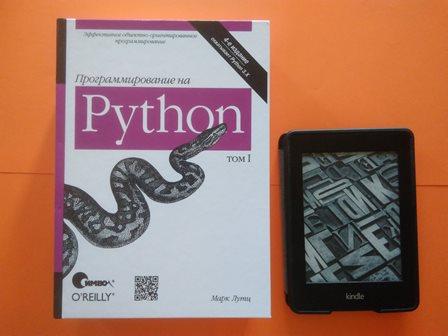Python-программируем-2-тома-(1)-(kupichitay.com.ua)