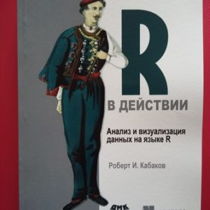 R в действии. Анализ и визуализация данных на языке R Роберт И. Кабако купить